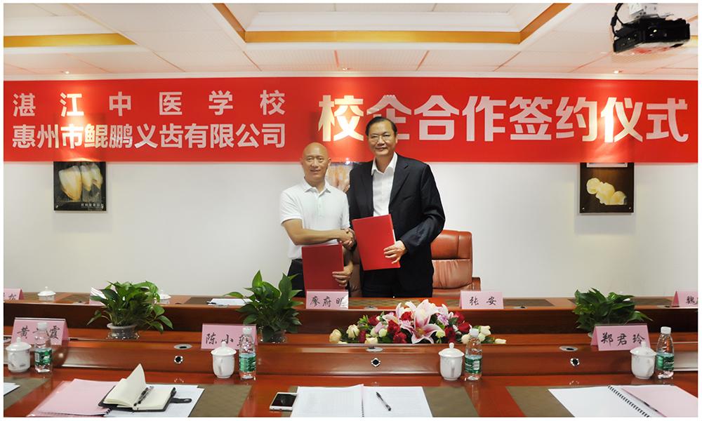 我司與湛江中醫學校校企合作簽約儀式