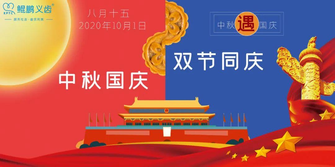 惠州市鯤鵬義齒有限公司值此雙節之際祝大家節日快樂