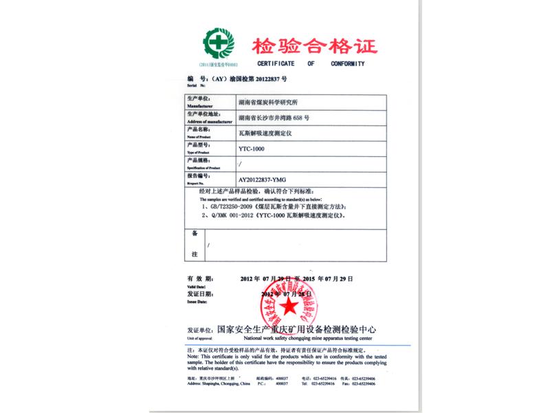 解吸儀檢驗合格證