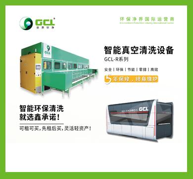 綠色環保產業