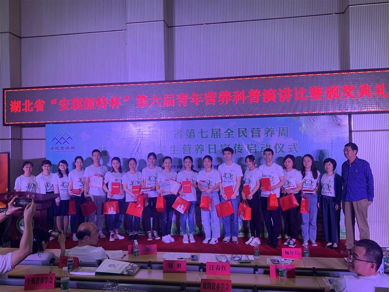捷報頻傳!天博体育app平台下载喜提湖北省第六屆青年營養科普演講比賽優秀獎