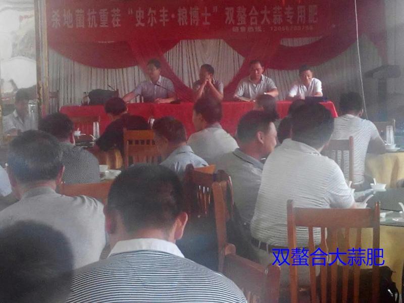 熱烈祝賀山東中港化肥股份有限公司雙螯合大蒜肥訂貨會在邳州隆重召開!