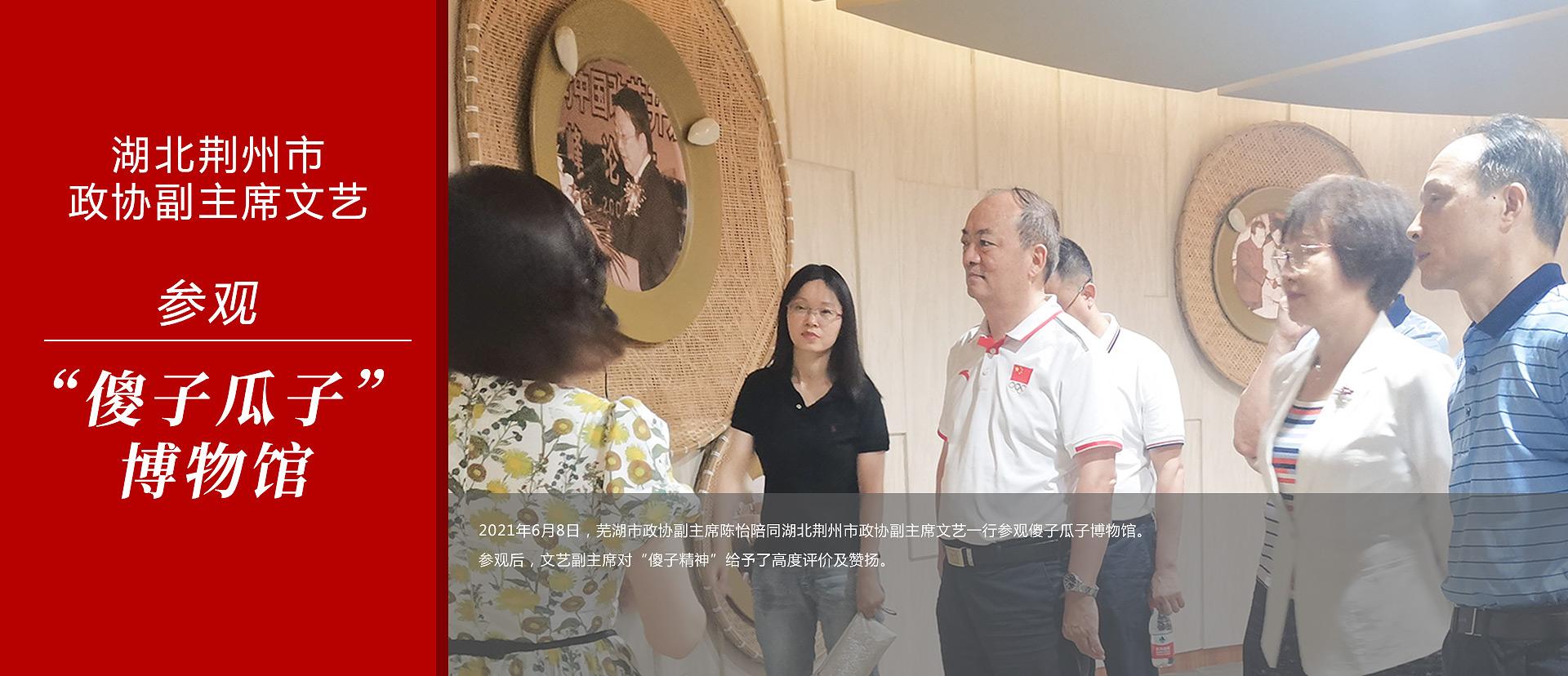湖北荊州市政協副主席參觀傻子瓜子博物館