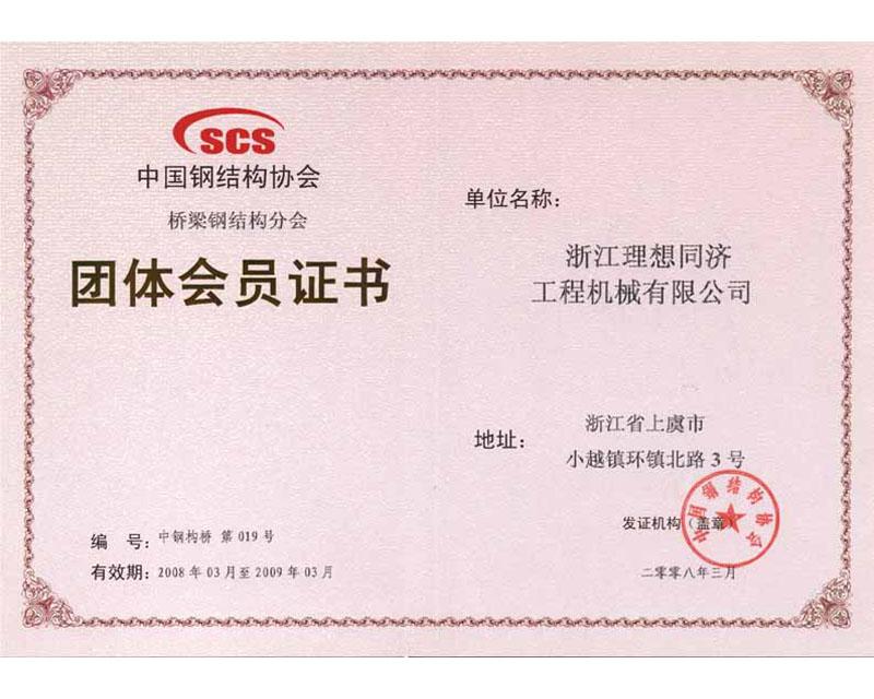 團體會員證書
