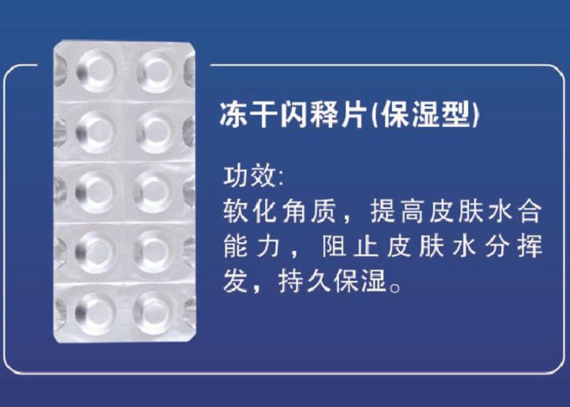 凍干閃釋片(持續保濕型)