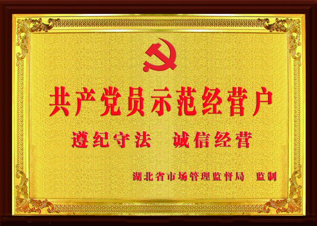 共產黨員示范經營戶