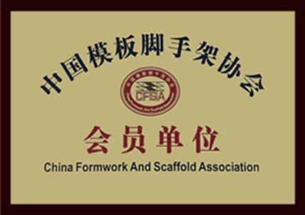 中国模板脚手架协会会员单位