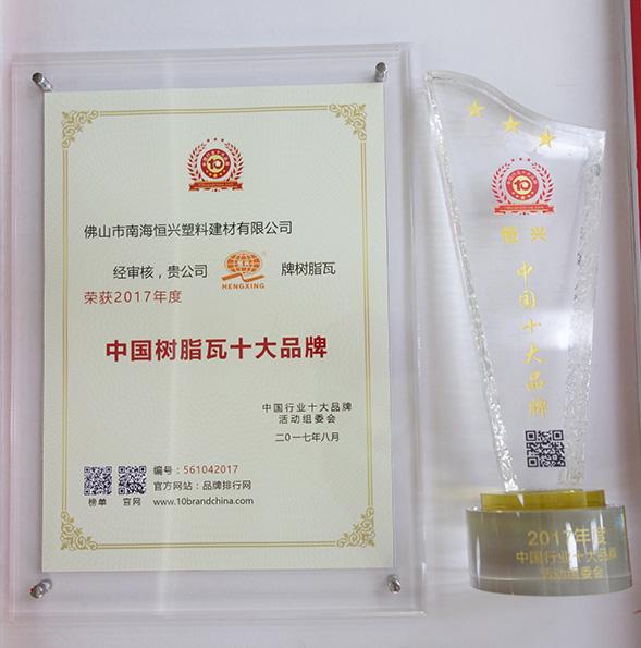 树脂瓦-奖杯奖章