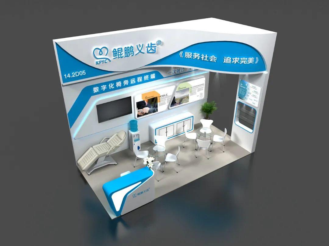 惠州市鯤鵬義齒有限公司誠邀您參加2020華南國際口腔展