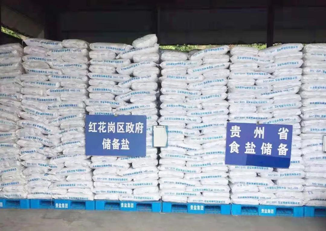 遵義公司成功簽訂10份政府儲備鹽代儲備合同