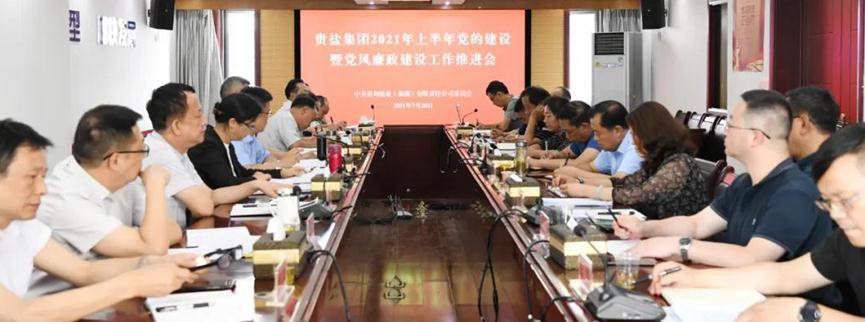 貴鹽集團召開上半年黨的建設暨黨風廉政建設工作推進會