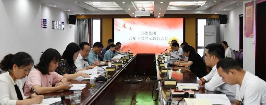 貴鹽集團召開青年干部警示教育大會