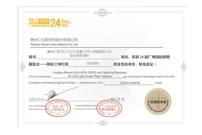 RG-535TK阿拉丁神燈光學材料類優秀技術獎