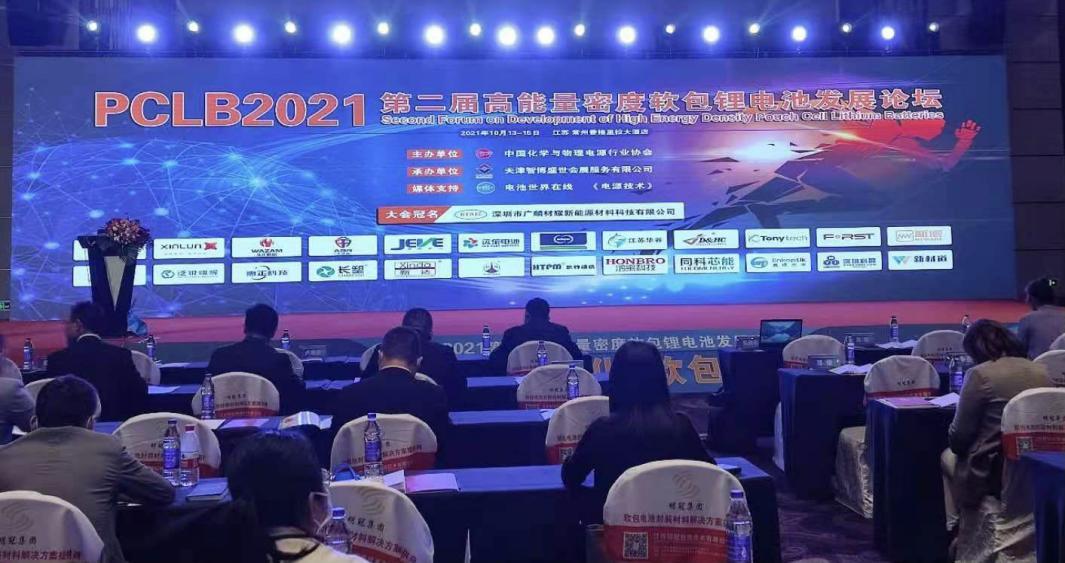 第二屆高能量密度軟包鋰電池發展論壇圓滿落幕