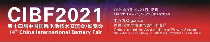 CIBF2021國際先進電池前沿技術研討會詳細議程