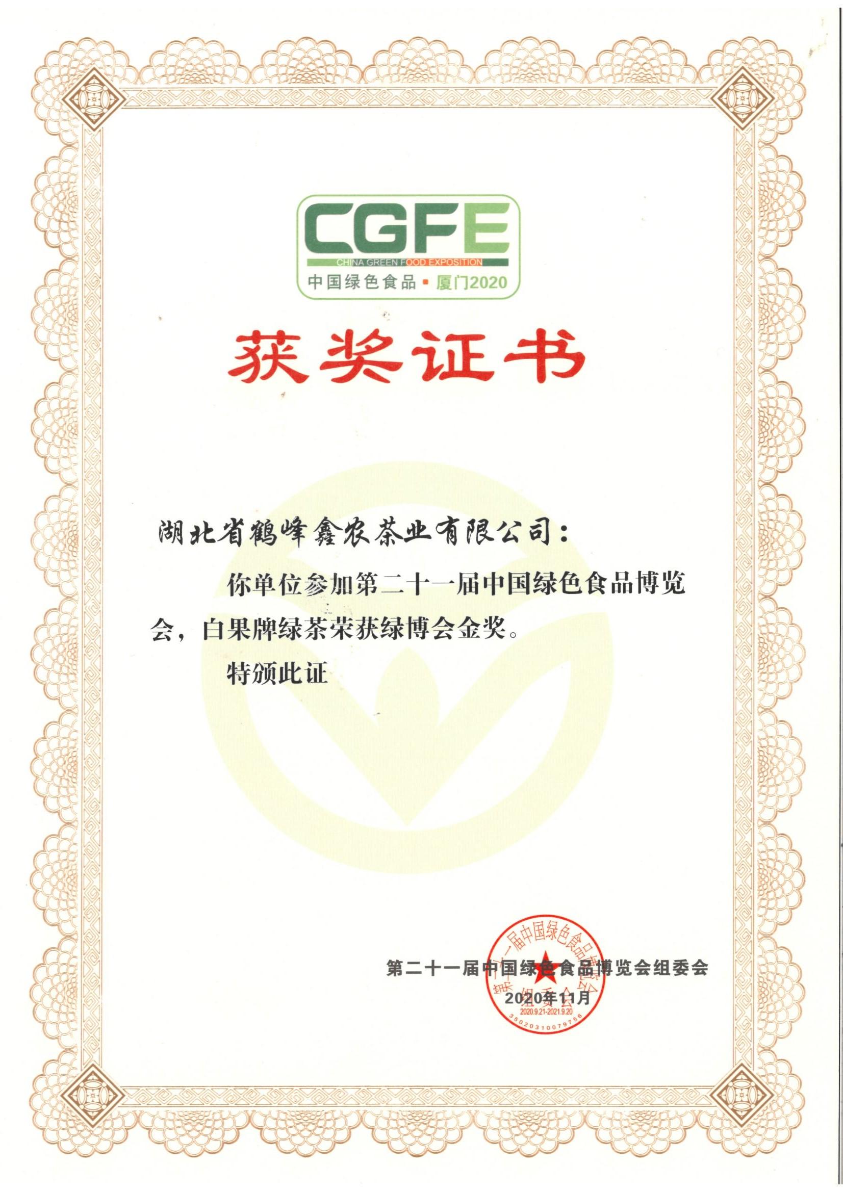 第二十一屆中國綠色食品博覽會金獎
