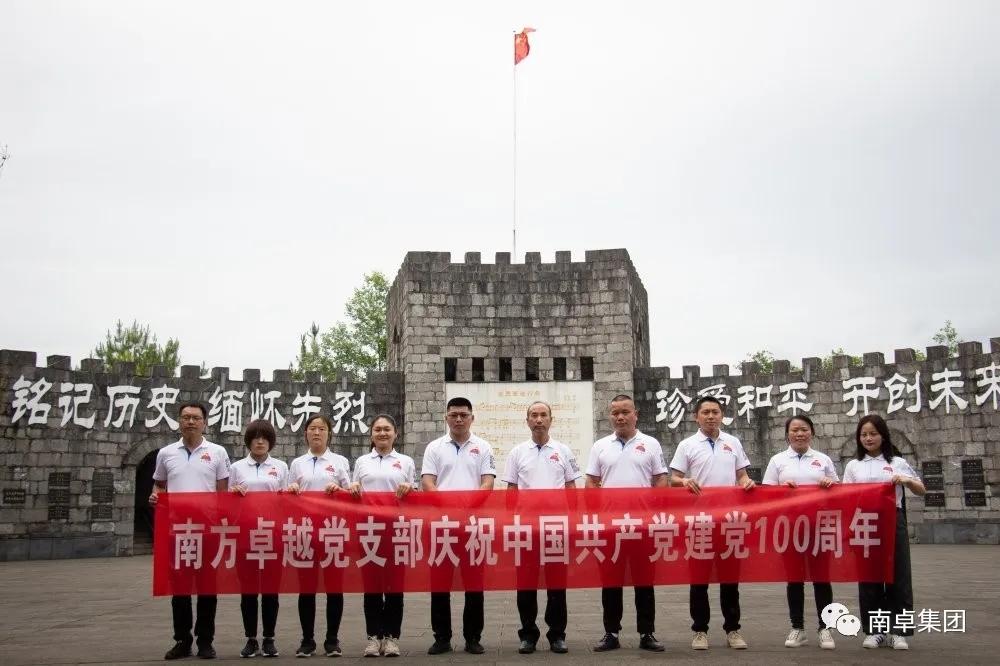 南卓集团党支部庆祝中国共产党建党100周年