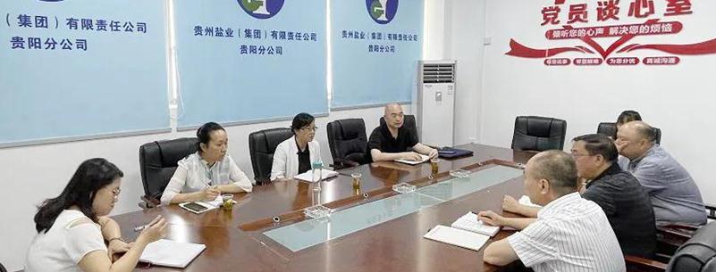 趙曉萍到貴陽分公司調研指導工作