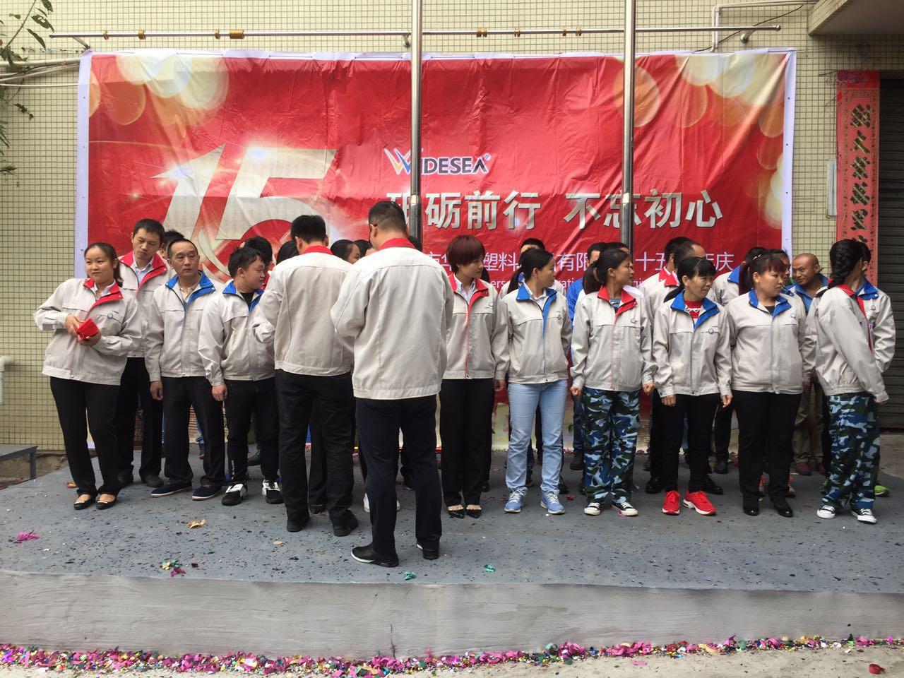 华海塑料制品有限公司15周年庆