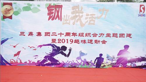 #三鼎集團二十周年組織合力主題團建 暨2019趣味運動會#