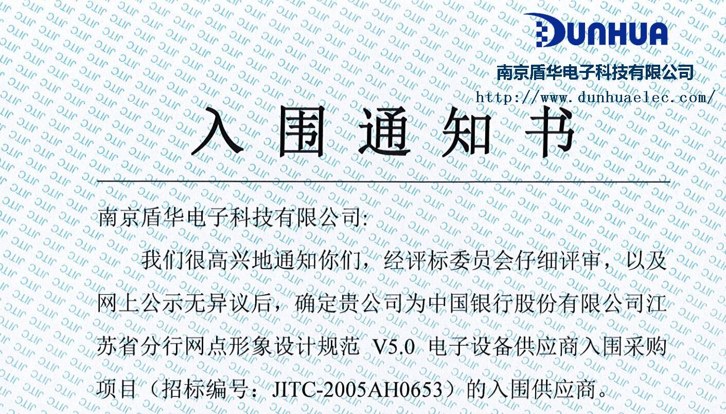 熱烈祝賀我司成為中國銀行股份有限公司電子設備入圍供應商