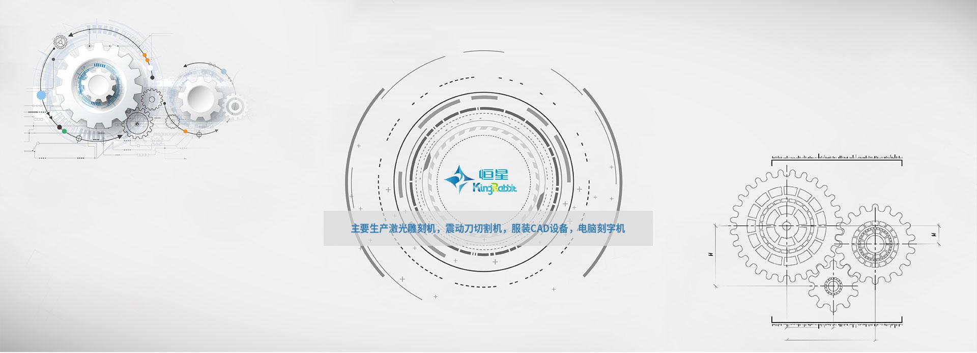 濟南恒星電腦設備制造有限公司