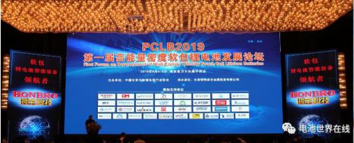 第一屆高能量密度軟包鋰電池發展論壇9月4-5日在南京成功舉辦