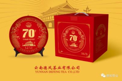 2019年70周年紀念餅茶(生茶)