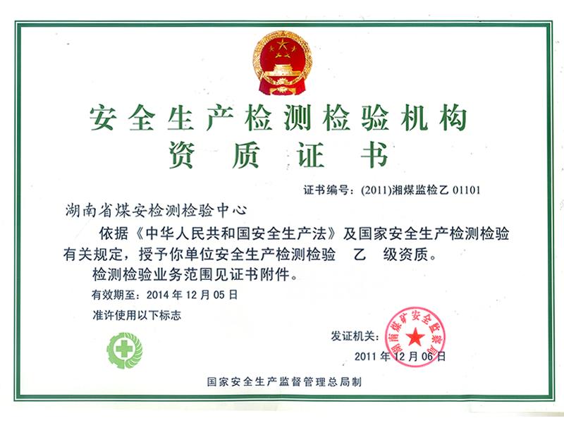 安全生產檢測資質證書