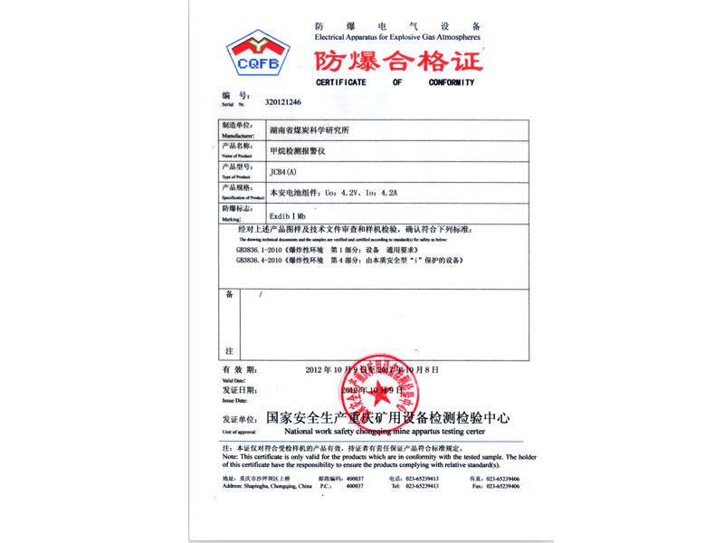 報警儀防爆合格證