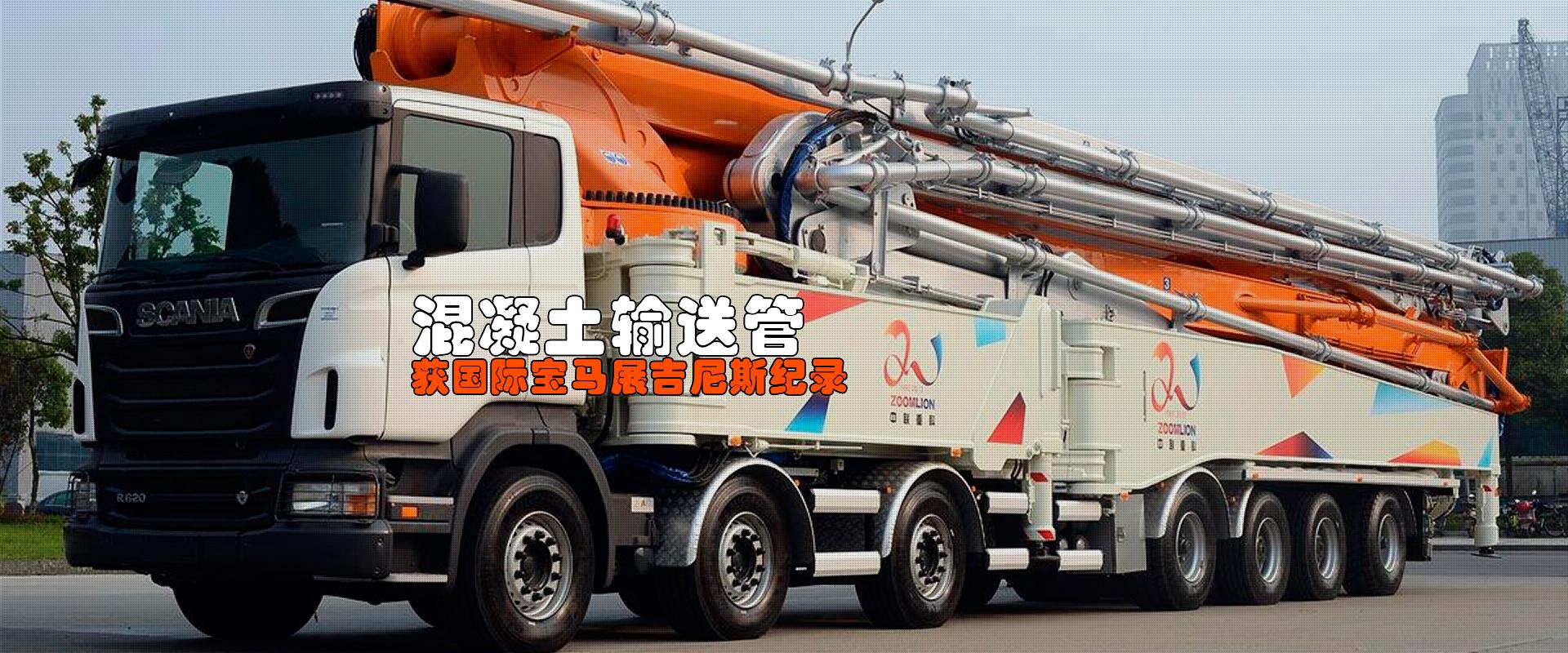 混凝土輸送管,獲國際寶馬展吉尼斯紀錄