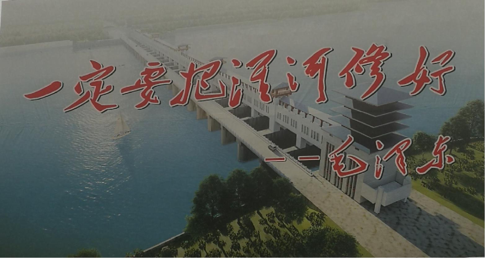 助力河南省大别山革命老区引淮供水灌溉工程枢纽基础处理项目
