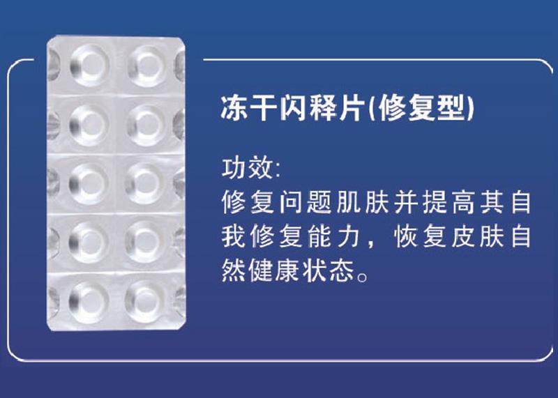 營養修復型凍干片