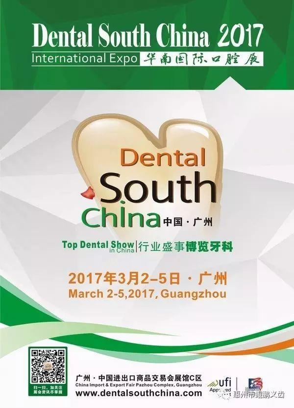 牙科盛會--2017華南國際口腔展