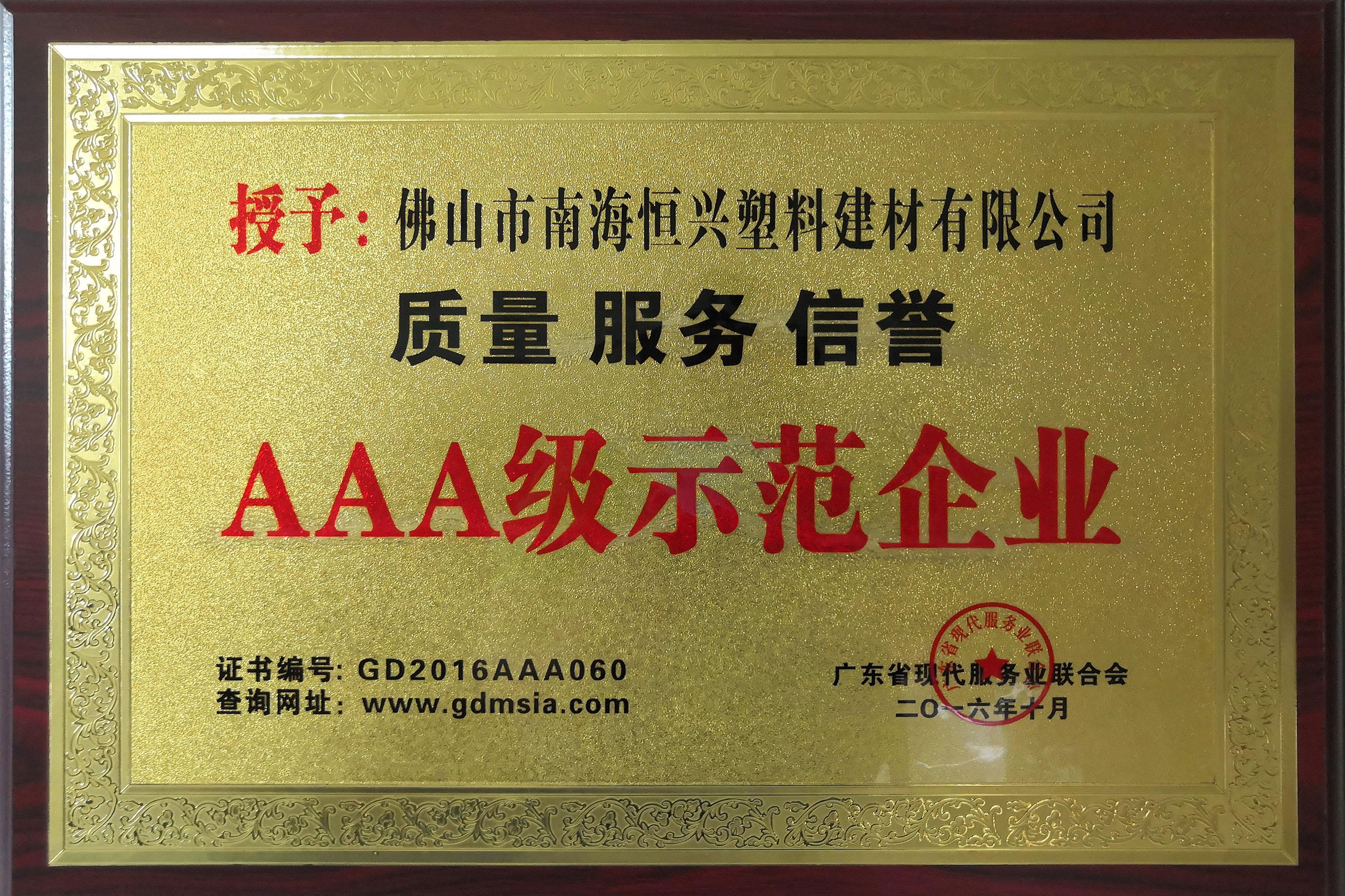 AAA级示范企业