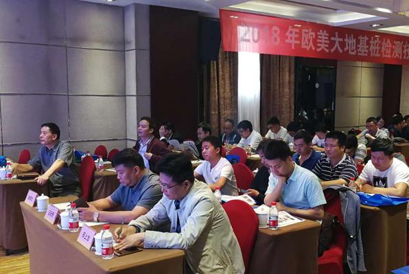 我院与欧美大地中国有公司主办的2018年基桩检测技术研讨会