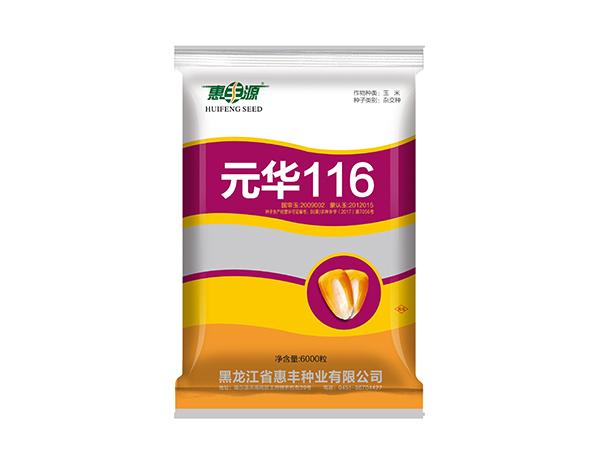 元華116