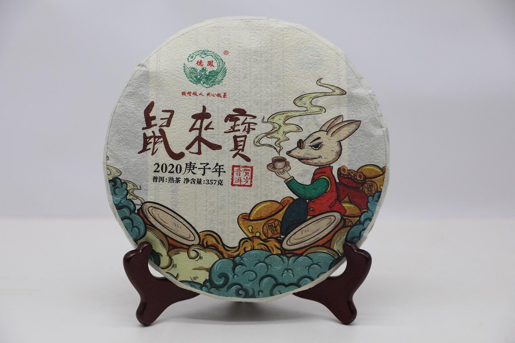 2020年鼠年生肖紀念餅14片(生熟各7片)