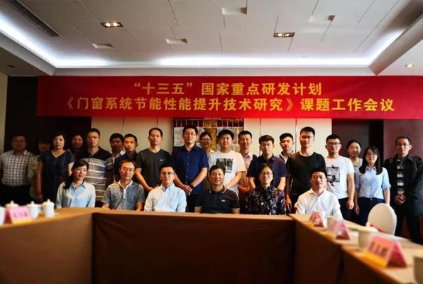 """我院承担的""""十三五""""国家重点研发计划课题《门窗系统节能性能提升技术研究》中期预检查会在郑州成功召开"""