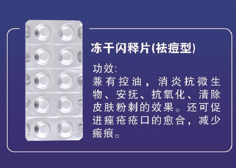 凍干閃釋片(祛痘型)